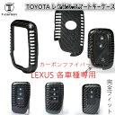 スマートキーケース LEXUS スマートキーケース レクサス カーボンファイバー 素材 完全フィット 軽量 全面保護 頑丈 純正適合 初期 前期 後期 新型 LS GS IS HS RX NX CT LX SC RC LEXUS スマートキーケース スタリッシュ 高級 光沢 ツヤあり