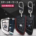 スマートキーケース BMW キーホルダー BMW キーケース レザー ブラック レッド BMW 専用 本革レザー キーケース リモコン・キーケース 完全フィット 本革