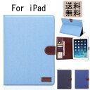 ショッピングiPad2 iPad Air2 ケース iPad Air ケース iPad mini4 ケース iPad mini 1/2/3 ケース iPad 2/3/4 ケース レザーケース ジーンズ柄 ipad mini4 お洒落なデニムカバー ipad air2 air 2/3/4 iPad mini3/2/1対応 ブックスタンドケース デニム アイパッド カバー