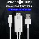 ショッピングLIGHTNING iPad / iPhone / iPod Lightning to HDMI 変換ケーブル 設定不要 挿すだけ 高解像度 1080P ライトニング Lightning to HDMI変換 簡単 接続 変換 ケーブル 接続 出力