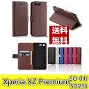 ショッピングサイフ Xperia XZ Premium ケース 手帳型 財布型 Xpeiraケース Xperiaカバー カード収納 スタンド シンプル おしゃれ 手帳型ケース SO-04J クリアケース SO-04J ケース Xperia XZ Premium ケース