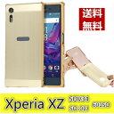 Sony Xperia XZsケース Xperia XZケース アルミバンパーケース Xperia X Compact 背面カバー おしゃれ 携帯ケース Xperia X performance 保護カバー 耐衝撃 金属フレーム ソニーケース 背面ケース Xperia Z5 Premium背面ケース