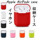 ショッピングbluetooth Apple AirPods case イヤホーン エアーポッズ CASE 携帯便利 iPhone 保護カバー Bluetooth 耐衝撃 衝撃吸収 イヤホン 保護 防水 収納 イヤホーン エアーポッズ CASE シンプル シンプル オシャレ 赤 イヤフォン