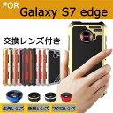 samsung Galaxy S7 edge アルミバンパー 交換レンズ3コ付き Galaxy S7 edge ケース 魚眼レンズgalaxy s7 edge 金属バンパー S7エッジ ケース Galaxy S7 edge アルミバンパー 交換レンズ3コ付き Galaxy S7 edge ケース