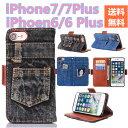 iPhone8/8 Plus ケース iPhone7/7 Plusケース 手帳型デニムケース iPhone6/6s/6 Plus/6s Plus デニム ポケット ケース メンズ 軽い ジーンズ 手帳 おしゃれなダメージデニム手帳型ケースアイフォン 手帳型 ショルダー ストラップ 手帳型ケース
