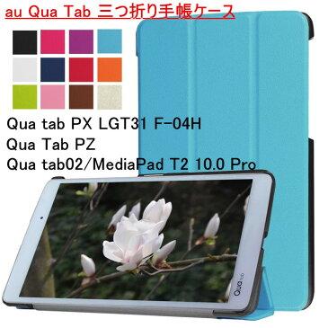 au Qua tab 02 ケース au Qua tab PX ケース Qua tab PZ ケース au Qua tab PZ ケース LGT32 ケース Qua tab PX LGT31ケース スタンドケース スタンド 三つ折り スマートケース 薄型 軽量 スタンド機能付き 3つ折り手帳型ケース 全12色 かっこいい