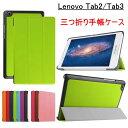 ショッピング折りたたみ Lenovo TAB2 Lenovo TAB3ケース 501LV 601LV 602LV lenovo タブレットケース 三つ折り Lenovo Tab2/Tab3 手帳ケース スタンドケース 折り畳み スタンドケース 薄型 計量 スリム Lenovo Tab2/Tab3 8インチタブレットケース 手帳型 レザーケース 3つ折り