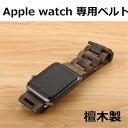 ショッピング木製 Apple Watch 38mm/42mmケース カバー 木製 アップルウォッチ オシャレ カバー 38mm 檀木 個性 Apple watch ベルト バンド ベルト 高品質ハードケースで、上質檀木を使用 男女兼用