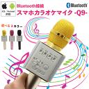 スマホ カラオケ マイク Q9 Bluetooth 接続 選べるカラー ピンク ゴールド ブラック ワイヤレス スピーカー 無線 ポータブル 宴会 BBQ MIC GEEK Leaning ブルートゥース tech USB 2600mAh iPhone Android アイフォン アンドロイド スマートフォン
