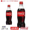ショッピングniziu 【送料無料】コカ・コーラ PET 500ml NiziUデザインボトル 2ケース 48本 販売※のし・ギフト包装不可※コカ・コーラ製品以外との同梱不可