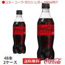 ショッピングniziu 【送料無料】コカ・コーラ ゼロシュガー 500mlPET NiziUデザインボトル 2ケース 48本 販売※のし・ギフト包装不可※コカ・コーラ製品以外との同梱不可