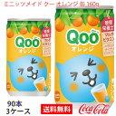 【送料無料】ミニッツメイド クー みかん 缶 160g 3ケース 90本 販売※のし・ギフト包装不可※コカ・コーラ製品以外との同梱不可