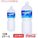 【送料無料】アクエリアス ペコらくボトル2LPET 2ケース 12本 販売※のし・ギフト包装不可※コカ・コーラ製品以外との同梱不可