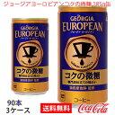 【送料無料】ジョージアヨーロピアンコクの微糖 185g缶 3ケース 90本 販売※のし・ギフト包装不可※コカ・コーラ製品以外との同梱不可