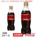 ショッピングniziu 【送料無料】コカ・コーラ ゼロ カフェイン 500mlPET NiziUデザインボトル 2ケース 48本 販売※のし・ギフト包装不可※コカ・コーラ製品以外との同梱不可