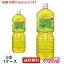 【送料無料】綾鷹 茶葉のあまみ PET 2L 1ケース 6本 販売※のし・ギフト包装不可※コカ・コーラ製品以外との同梱不可