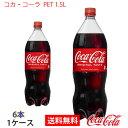 ショッピングniziu 【送料無料】コカ・コーラ PET 1.5L NiziUデザインボトル 1ケース 6本 販売※のし・ギフト包装不可※コカ・コーラ製品以外との同梱不可