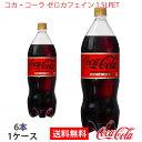 ショッピングniziu 【送料無料】コカ・コーラ ゼロカフェイン 1.5LPET NiziUデザインボトル 1ケース 6本 販売※のし・ギフト包装不可※コカ・コーラ製品以外との同梱不可