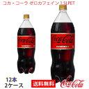 ショッピングniziu 【送料無料】コカ・コーラ ゼロカフェイン 1.5LPET NiziUデザインボトル 2ケース 12本 販売※のし・ギフト包装不可※コカ・コーラ製品以外との同梱不可