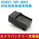 【送料無料】 NP-BN1 対応互換急速充電器 ☆DSC-T110/TX55【送料無料_spsp1304】【P25Apr15】