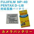 【送料無料】PENTAX D-LI8対応互換大容量バッテリー 1200mAh☆ Optio A10【P25Apr15】
