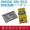 NIKON EN-EL5対応互換大容量バッテリー 1100mAh☆Coolpix P80、P510、S10【送料無料】