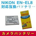 NIKON EN-EL8対応互換大容量バッテリー 1000mAh☆CoolpixS8、S9【P25Apr15】