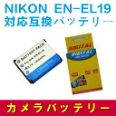 NIKON EN-EL19 対応互換大容量バッテリー1200mAh☆CoolpixS3100【RCP】【P25Apr15】