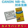 ショッピングIXY CANON NB-6L 対応互換大容量バッテリー 1200mAh☆ IXY 31S/200F/DIGITAL 930 IS【P25Apr15】