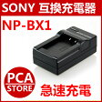 SONY NP-BX1対応互換急速充電器☆DSC-RX100【P25Apr15】