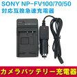 SONY NP-FV100 NP-FV70 NP-FV50バッテリー用 互換急速充電器(カーチャージャー付属)【P25Apr15】