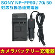 SONY NP-FP90 NP-FP70 NP-FP50バッテリー用 互換急速充電器(カーチャージャー付属)【P25Apr15】