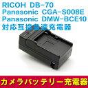 Panasonic DMW-BCE10(S008E)/RICOH DB-70対応互換急速充電器【RCP】【P25Apr15】