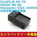Panasonic DMW-BCC12 (CGA-S005 )/FUJIFILM NP-70対応互換急速充電器【P25Apr15】