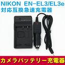 NIKON ニコン EN-EL3/EN-EL3e用 互換急速充電器(カーチャージャー付属)☆D200/D90/D80対応【P25Apr15】