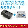 OLYMPUS Li-50B/PENTAX D-Li92対応互換バッテリー+充電器☆セット【RCP】【P25Apr15】