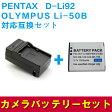 PENTAX D-Li92/OLYMPUS Li-50B対応互換バッテリー+充電器☆セット【P25Apr15】