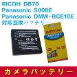 RICOH DB70/PANASONIC S008E対応互換大容量バッテリー ☆Caplio R10/CX1【P25Apr15】