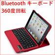 新商品 iPad air2用/iPad mini用選択可レザーケース付き Bluetooth キーボード☆360度回転仕様☆全3色
