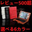 【送料無料】iPad mini 1/2/3 専用キーボード レザーケース☆赤 黒 茶 白 ローズピンク【P25Apr15】