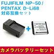 FUJIFILM NP-50/PENTAX D-Li68対応互換バッテリー+充電器☆セット【05P17Apr13】【P25Apr15】