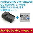 PANASONIC VW-VBX090/Li-50B/対応互換バッテリー+充電器☆セット【RCP】【P25Apr15】