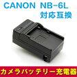 ショッピングIXY CANON NB-6L 対応互換急速充電器☆ IXY 31S/200F/DIGITAL 930 IS【P25Apr15】