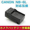 CANON NB-6L 対応互換急速充電器☆ IXY 31S/200F/DIGITAL 930 IS【P25Apr15】