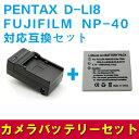 PENTAX D-LI8/NP-40対応互換バッテリー+充電器☆セット Optio A10【P25Apr15】