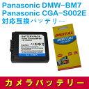 Panasonic DMW-BM7/CGA-S002E対応互換バッテリー1000mAh★DMC-FZ1【RCP】【P25Apr15】