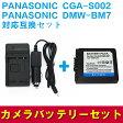 Panasonic DMW-BM7/CGA-S002E対応互換バッテリー&充電器セット【RCP】【P25Apr15】