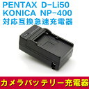 PENTAX D-LI50/NP-400対応互換急速充電器☆ K20D/K10D【P25Apr15】