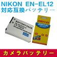 NIKON ニコン EN-EL12用 互換大容量バッテリー1200mAh☆S8000/S70【P25Apr15】
