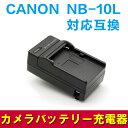 CANON NB-10L 対応互換急速充電器☆PowerShot G1 X/G15【P25Apr15】